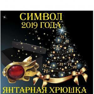 Символ 2019 года Хрюшка Янтарная