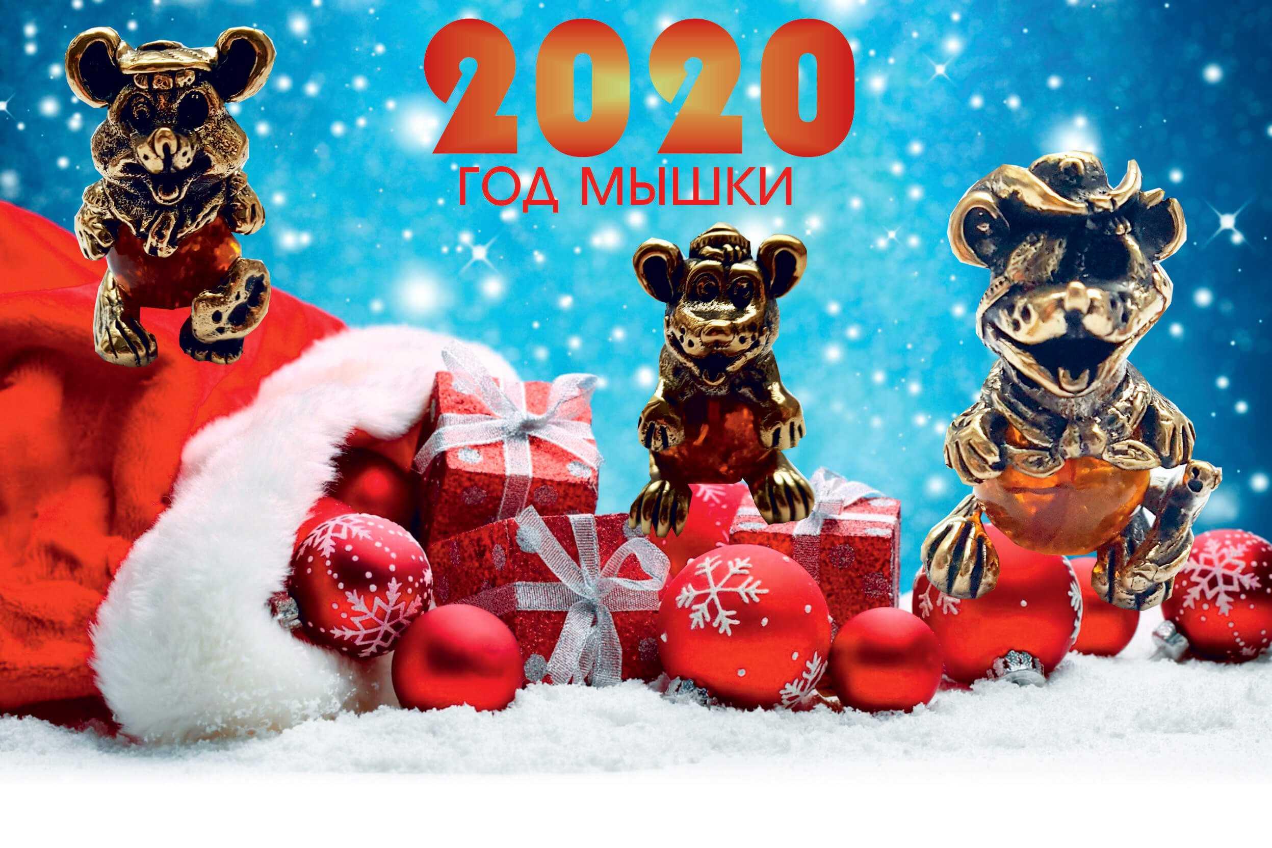 символ 2020 металлическая крыса