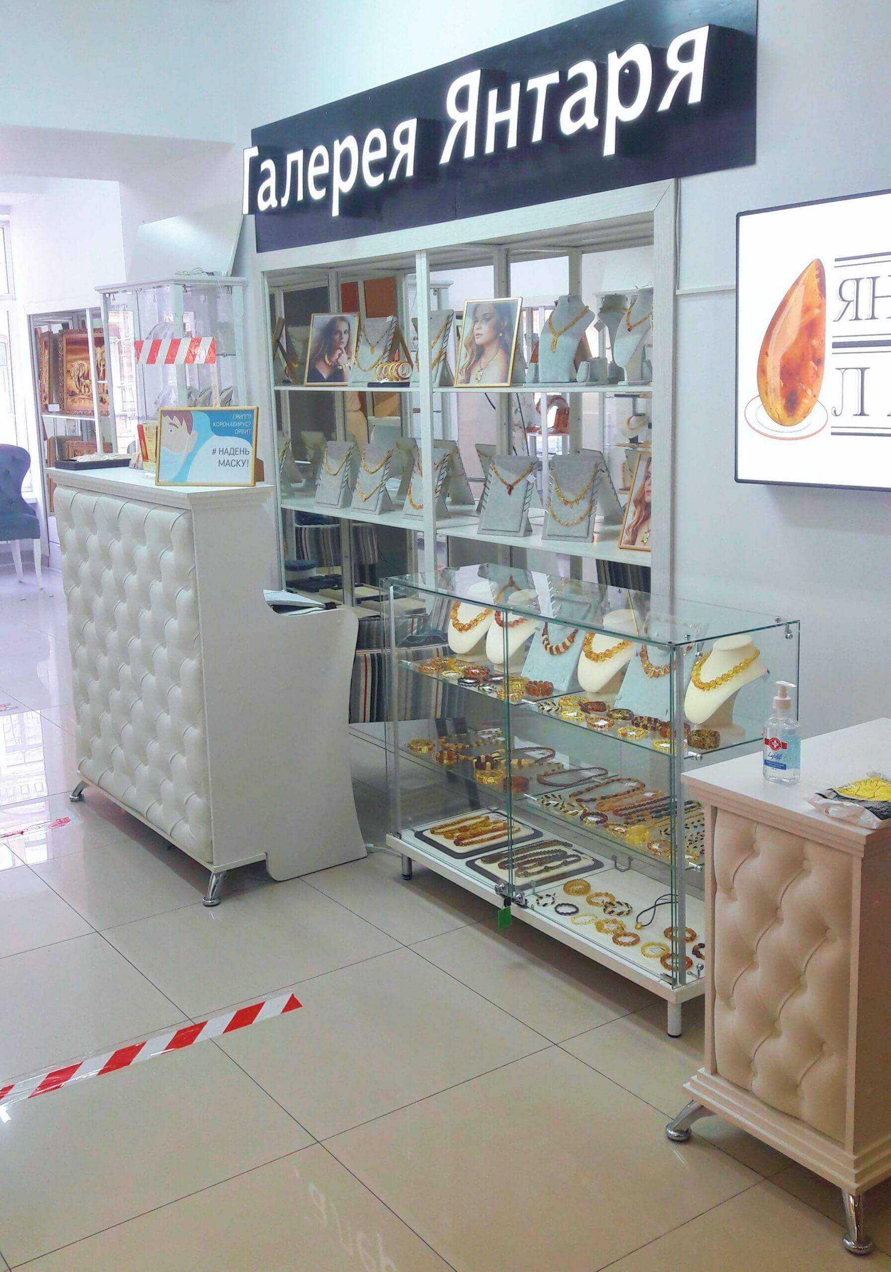 магазин янтаря Янтарная лавка